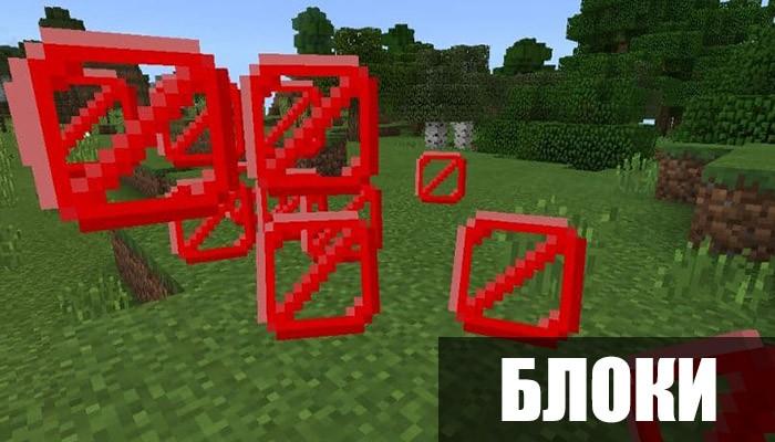 Блоки в Minecraft PE 1.6.0.5