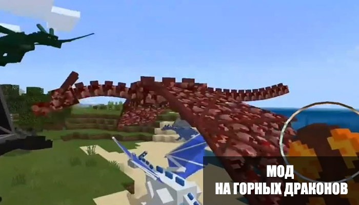 Скачать мод на горных драконов для Minecraft PE