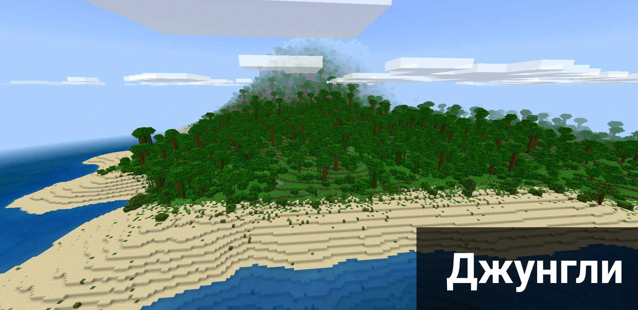 Карта на остров с джунглями для Майнкрафт ПЕ