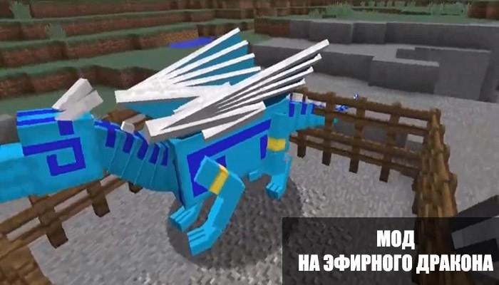 Скачать мод на эфирного дракона для Minecraft PE