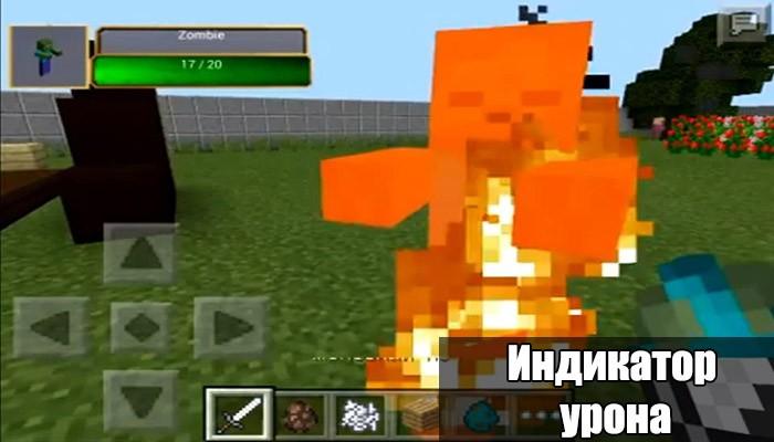 Индикатор урона в Minecraft PE