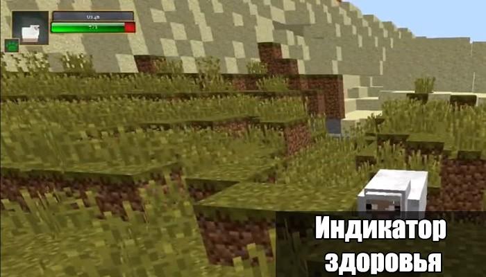 Индикатор здоровья в Minecraft PE
