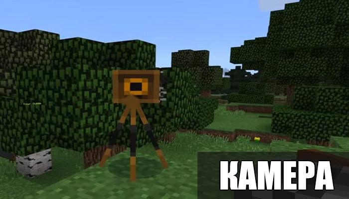 Камера в Minecraft PE 1.2.5.0