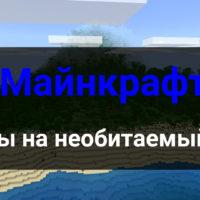 Скачать карты на необитаемый остров для Minecraft PE Бесплатно