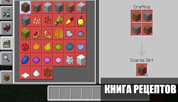 Книга рецептов Minecraft PE 1.2.14.3