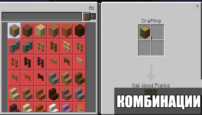 Книга рецептов в Minecraft PE 1.2.14.3