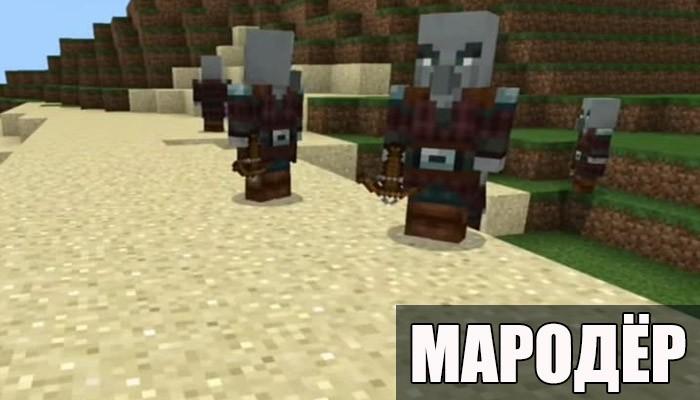Мародёр в Minecraft PE 1.9.0.2