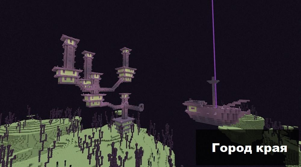 Город края в Майнкрафт ПЕ 0.17.0.2
