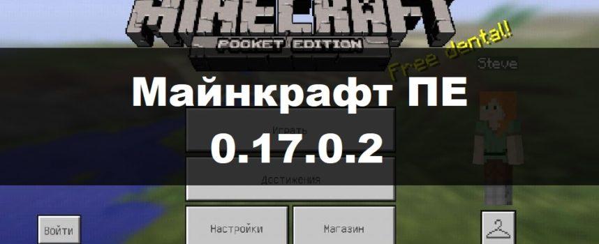 Скачать Майнкрафт 0.17.0.2 Бесплатно