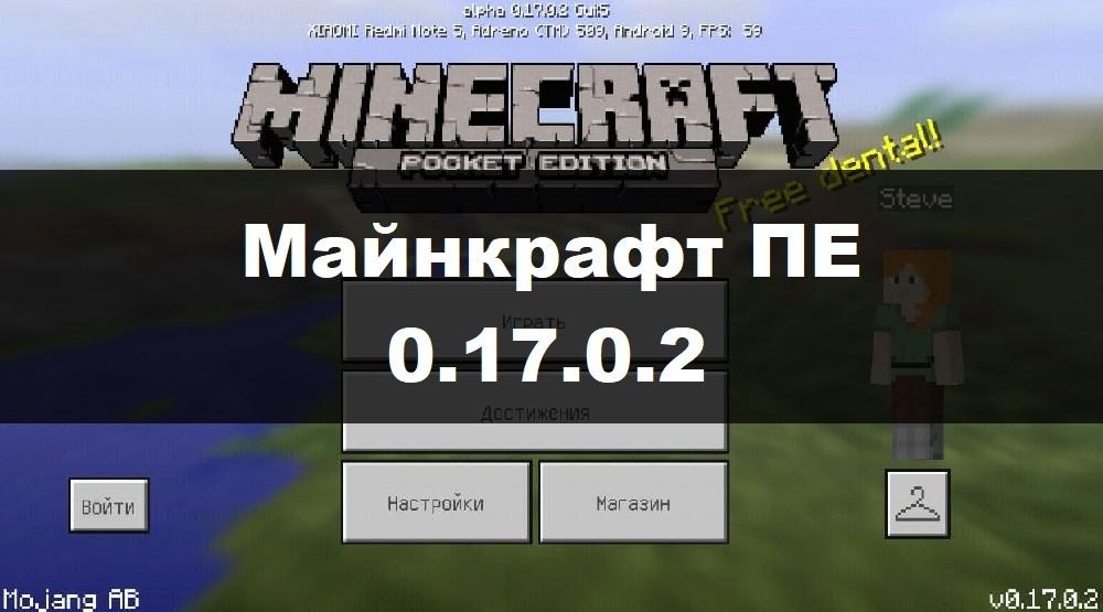 Скачать Майнкрафт 0.17.0.2
