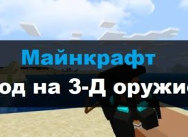 Скачать моды на 3Д оружие для Minecraft PE Бесплатно