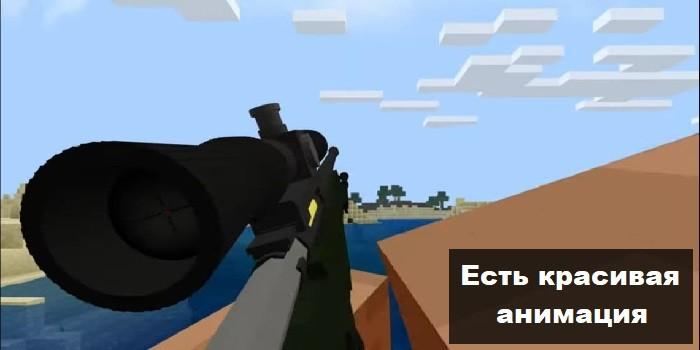 Мод на 3-Д оружие в Майнкрат ПЕ - Есть красивая анимация