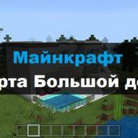 Скачать карты на большой дом для Minecraft PE Бесплатно