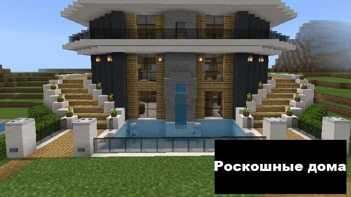 Карта на большой дом в Майнкрафт ПЕ - Роскошные дома