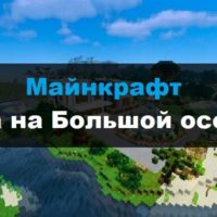 Скачать карты на большой особняк для Minecraft PE Бесплатно