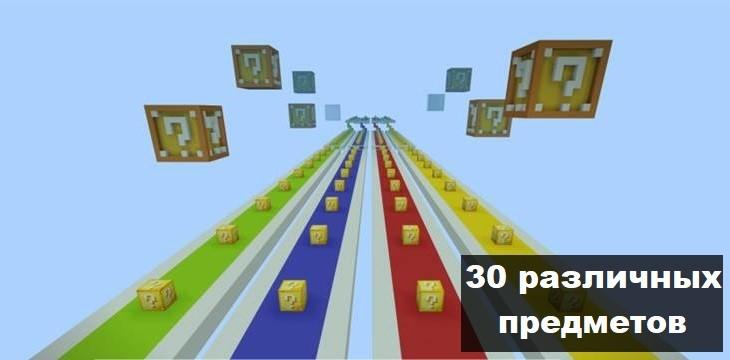 Карта лаки блоки в Майнкрафт ПЕ - 30 различных предметов
