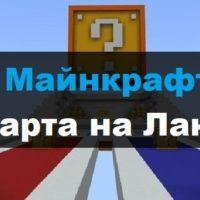 Скачать карты на лаки блоки для Minecraft PE Бесплатно