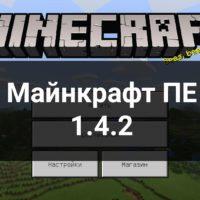 Скачать Майнкрафт 1.4.2 Бесплатно