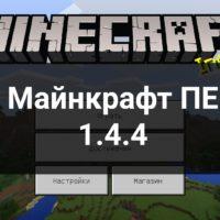 Скачать Майнкрафт 1.4.4 Бесплатно