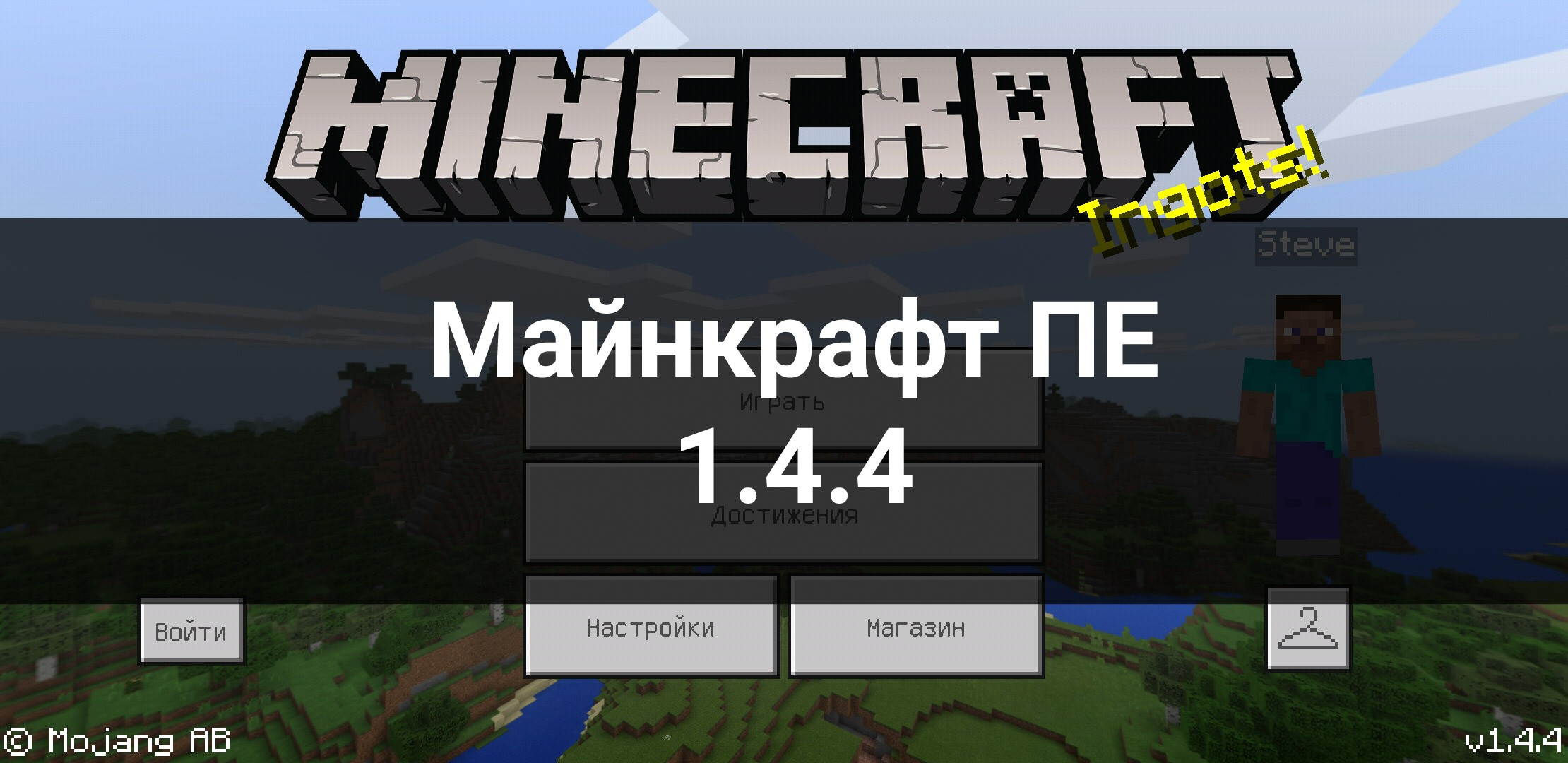 Скачать Майнкрафт ПЕ 1.4.4