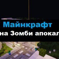 Скачать карты на зомби апокалипсис для Minecraft PE Бесплатно