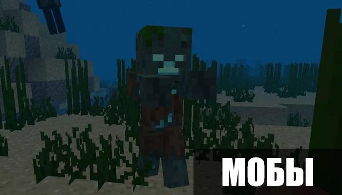 Мобы в Minecraft PE 1.5.0.0