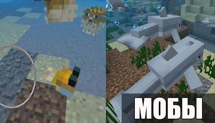 Мобы в Minecraft PE 1.2.20.2