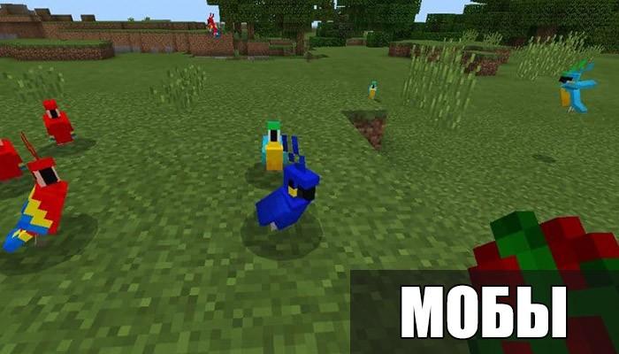 Мобы в Minecraft PE 1.2.3