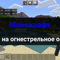 Скачать моды на огнестрельное оружие для Minecraft PE Бесплатно