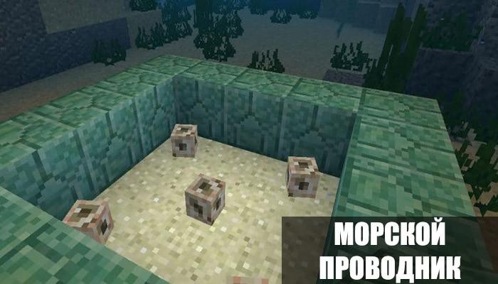 Морской проводник в Minecraft PE 1.5.0.10