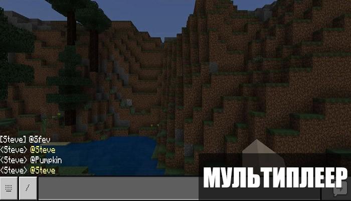 Мультиплеер в Minecraft PE 1.7.0.2