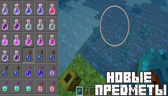 Новые предметы в Minecraft PE 1.2.20.1
