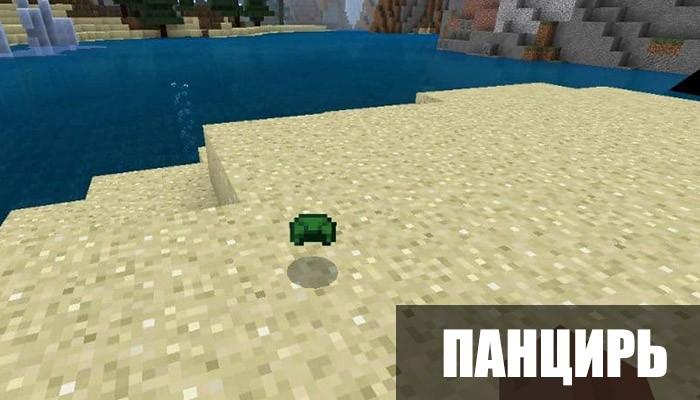 Панцирь в Minecraft PE 1.5.2