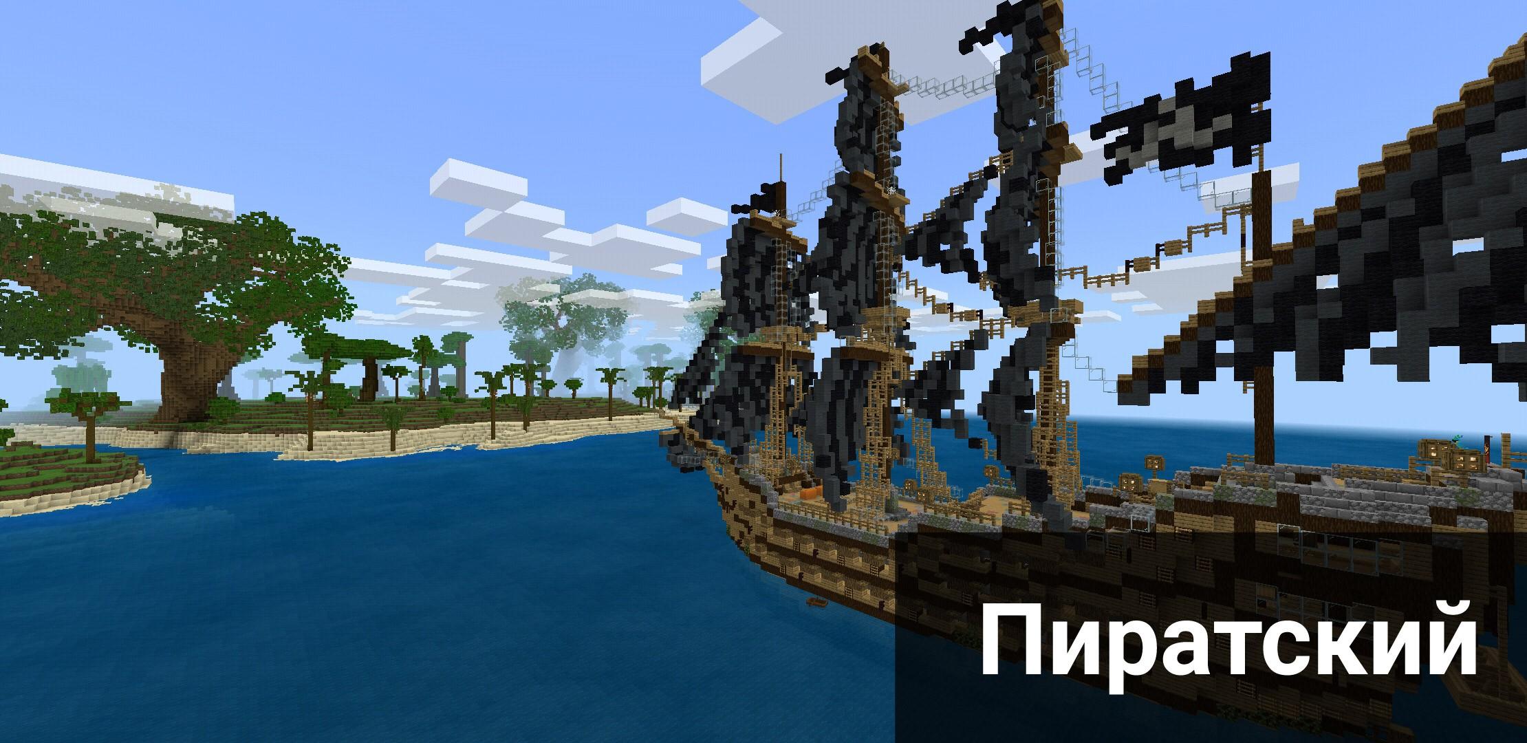 Карта на пиратский остров для Майнкрафт ПЕ