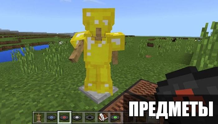 Предметы в Minecraft PE 1.2.3