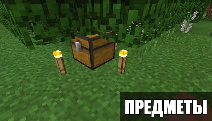 Предметы в Minecraft PE 1.2.1