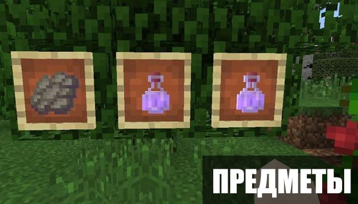 Предметы в Minecraft PE 1.6.0.6