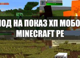 Скачать мод на показ хп мобов для Minecraft PE Бесплатно