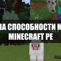 Скачать моды на способности мобов для Minecraft PE Бесплатно