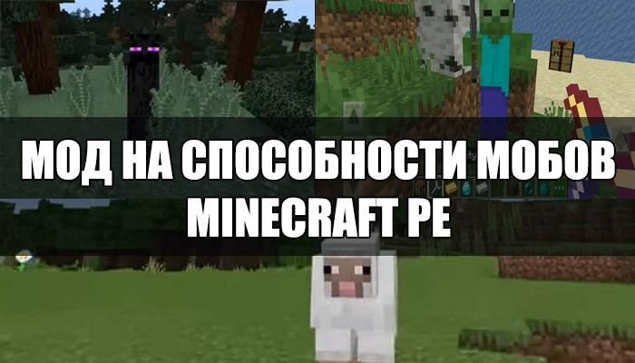 Скачать мод на способности мобов в Minecraft PE