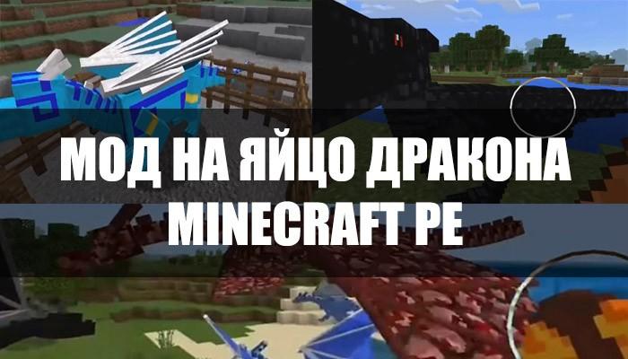 Скачать мод на яйцо дракона для Minecraft PE