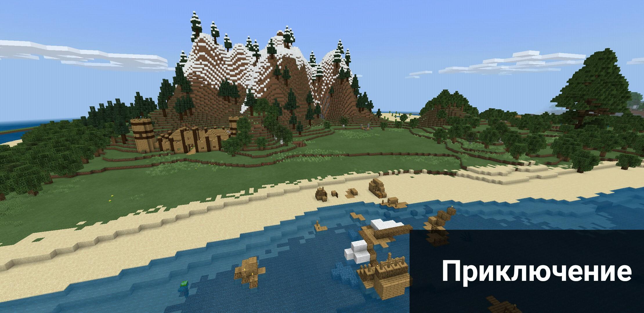 Карта на остров приключений для Майнкрафт ПЕ