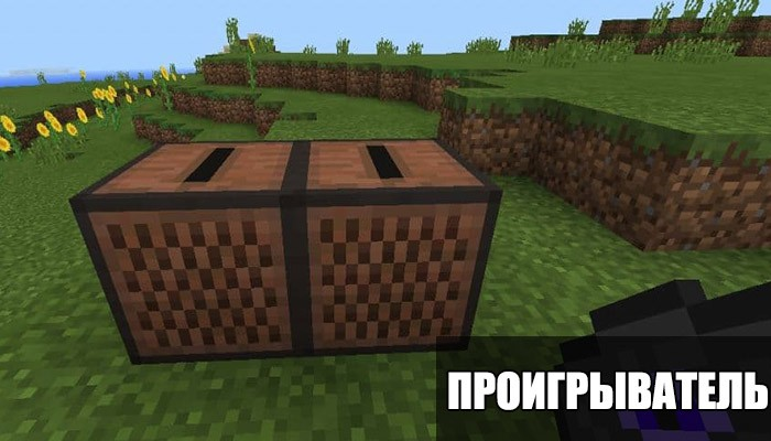 Проигрыватель в Minecraft PE 1.2.10
