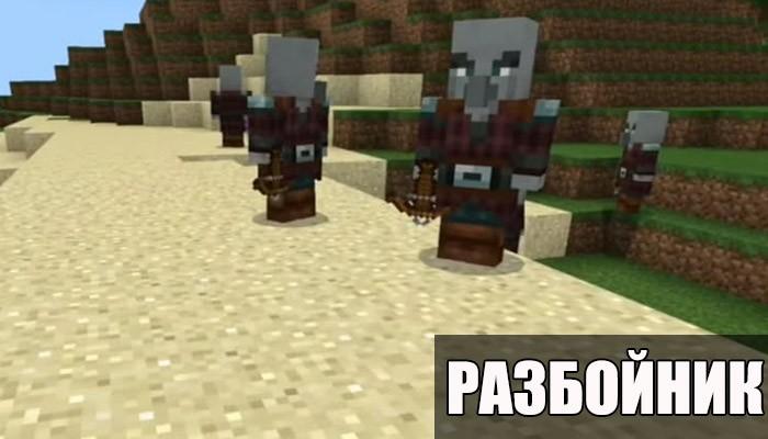 Разбойник в Minecraft PE 1.9.0.3