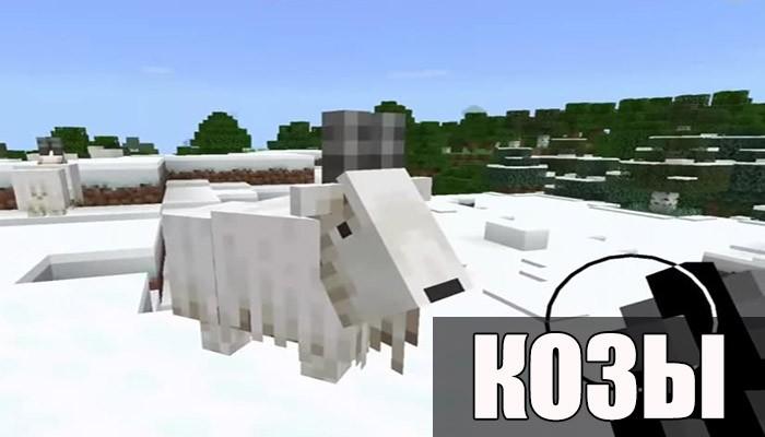 Козы в Minecraft 1.16.210.57