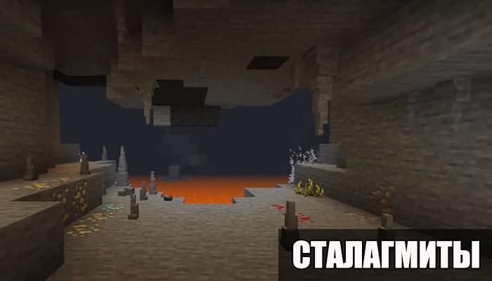 Сталагмиты в Minecraft 1.16.210.57