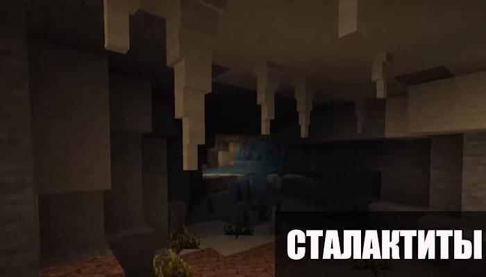 Сталактиты в Minecraft 1.16.210.57