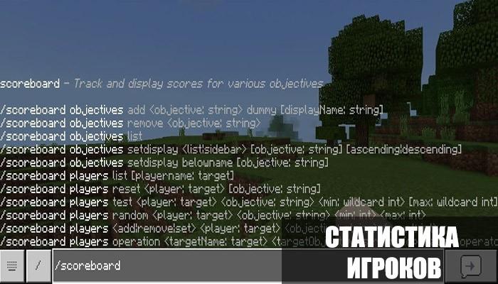 Статистика игроков в Minecraft PE 1.7.0.5