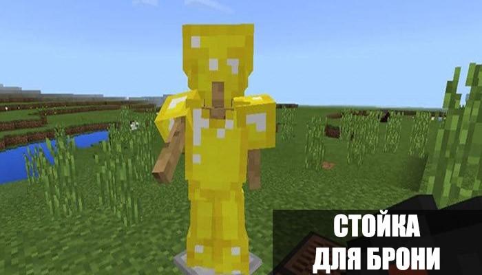 Стойка для брони в Minecraft PE 1.2.9