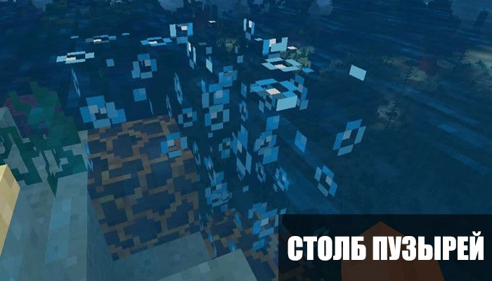 Столб пузырей в Minecraft PE 1.5.2